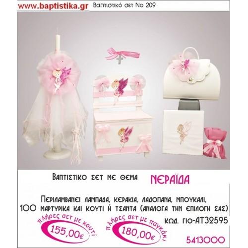 ΝΕΡΑΙΔΑ Νο209 βαπτιστικό σέτ πακέτο βάπτισης ΜΟΝΟ 155€ !!! σε οικονομικές και φθηνές τιμές ΚΑΙΣΑΡΙΑΝΗ Ζωγράφου ΙΛΙΣΙΑ