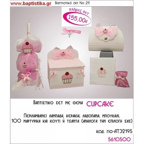 ''CUPCAKE'' ''ΚΑΠΚΕΙΚ'' Νο211 βαπτιστικό σέτ πακέτο βάπτισης ΜΟΝΟ 155€ !!! σε οικονομικές και φθηνές τιμές ΚΑΙΣΑΡΙΑΝΗ Ζωγράφου ΙΛΙΣΙΑ