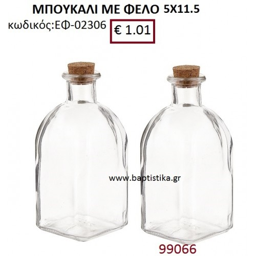 ΜΠΟΥΚΑΛΙ ΜΕ ΦΕΛΛΟ 5X11.5 ΕΚ. ΕΦ-02306