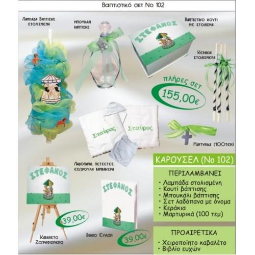 ΚΑΡΟΥΣΕΛ''CAROUSEL Ν102  ΒΑΠΤΙΣΤΙΚΟ ΣΕΤ πακετο βαπτισης Ν102 ΜΟΝΟ 155€ !!! σε οικονομικές και φθηνές τιμές ΚΑΙΣΑΡΙΑΝΗ Ζωγράφου