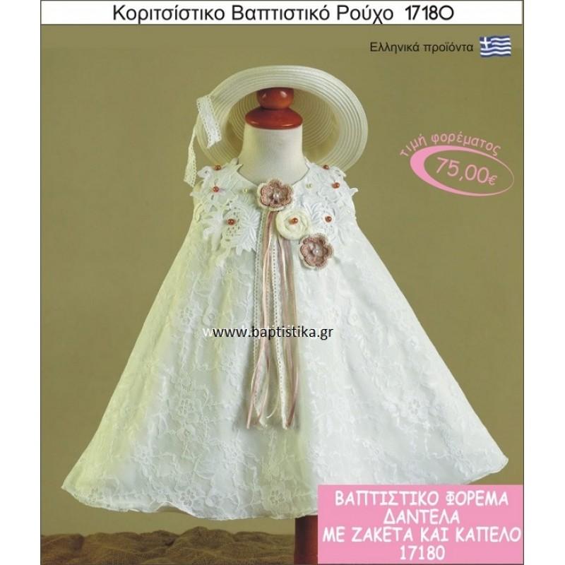 2f8a31ee2d1c Βαπτιστικό ρούχο για κορίτσι δαντέλα 17180