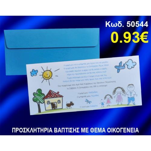 ΠΡΟΣΚΛΗΤΗΡΙΟ ΒΑΦΤΙΣΗΣ ΟΙΚΟΓΕΝΕΙΑ ΚΩΔ-50544