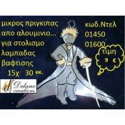 ΥΛΙΚΑ ΓΙΑ ΛΑΜΠΑΔΕΣ ΒΑΦΤΙΣΗΣ για πάρτυ & στολισμό σε οικονομικές φθηνές τιμές by DELANO collection