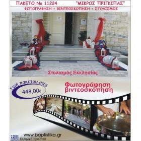 ΦΩΤΟΓΡΑΦΗΣΗ & ΣΤΟΛΙΣΜΟΣ ΜΑΖΙ
