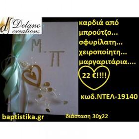 ΒΙΒΛΙΑ ΕΥΧΩΝ Γάμου