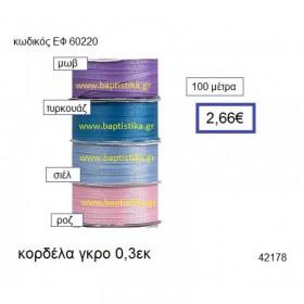 0.3εκ.ΚΟΡΔΕΛΕΣ για μπομπονιέρες & συσκευασίες