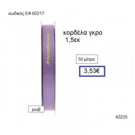 1.5 εκ.ΚΟΡΔΕΛΕΣ για μπομπονιέρες & συσκευασίες
