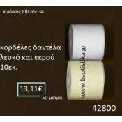 10 εκ.ΚΟΡΔΕΛΕΣ για μπομπονιέρες & συσκευασίες