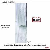 3.4εκ ΚΟΡΔΕΛΕΣ για μπομπονιέρες και συσκευασίες