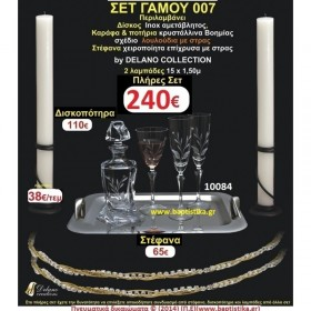 142-249 €!!! ΠΑΚΕΤΟ Γάμου (ΠΛΗΡΕΣ ΣΕΤ) για κουμπάρο