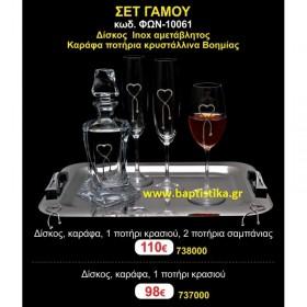 95-141 €!!! ΠΑΚΕΤΟ ΓΑΜΟΥ για ΚΟΥΜΠΑΡΟ (Δίσκος-Μποτίλια-Ποτήρια)
