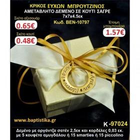 ΜΠΟΜΠΟΝΙΕΡΕΣ ΓΑΜΟΥ ΚΑΤΩ ΑΠΟ 1€ !!!