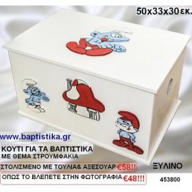 ΚΟΥΤΙΑ ΒΑΠΤΙΣΗΣ-ΜΠΑΟΥΛΑΚΙΑ ΓΙΑ ΤΑ ΒΑΠΤΙΣΤΙΚΑ