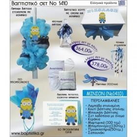 364 € ΠΑΚΕΤΟ βάπτισης για ΓΟΝΕΙΣ (βαπτιστικό σετ πλήρες,130 μπομπονιέρες,50 προσκλητήρια)
