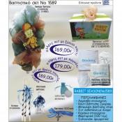 165-178 €!!! βαπτιστικά σετ-πακέτα για ΝΟΝΟ