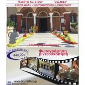 448 € ΠΑΚΕΤΟ φωτογράφηση & στολισμός εκκλησίας ΜΑΖΙ