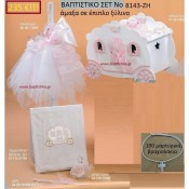 214-245  €!!!  €!!! βαπτιστικά σετ-πακέτα για ΝΟΝΟ