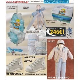 246-256  €!!! βαπτιστικά σετ-πακέτα για ΝΟΝΟ