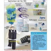 265-269 €!!! βαπτιστικά σετ-πακέτα για ΝΟΝΟ
