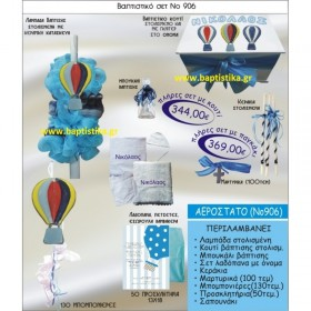 310-390 €!!! βαπτιστικά σετ-πακέτα για ΝΟΝΟ