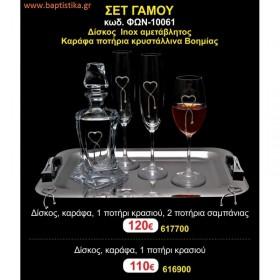 95-141 € ΠΑΚΕΤΟ γάμου για ΚΟΥΜΠΑΡΟ