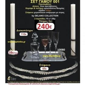 142-250 € ΠΑΚΕΤΟ γάμου για ΚΟΥΜΠΑΡΟ
