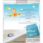 ΠΡΟΣΚΛΗΤΗΡΙΑ βάπτισης 1.20 € !!! ΜΕ ΦΑΚΕΛΟ για ΑΓΟΡΙ