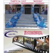 ΦΩΤΟΓΡΑΦΙΣΗ & ΣΤΟΛΙΣΜΟΣ ΜΑΖΙ